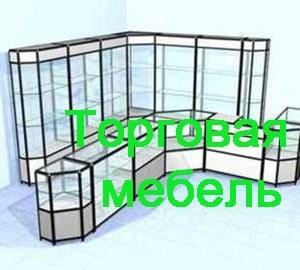 Торговая мебель Кемерово