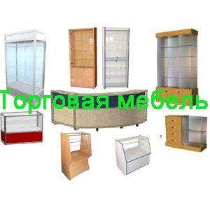 Заказать торговую мебель в Кемерове