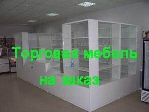Торговая мебель в Кемерове